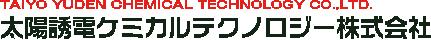 太陽誘電ケミカルテクノロジー株式会社